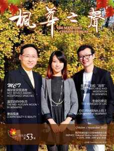 枫华之声Manitoba Chinese Tribune issue 53 by Manitoba Chinese Tribune - issuu